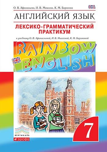Англ язык 7 класс автор Афанасьева ГДЗ